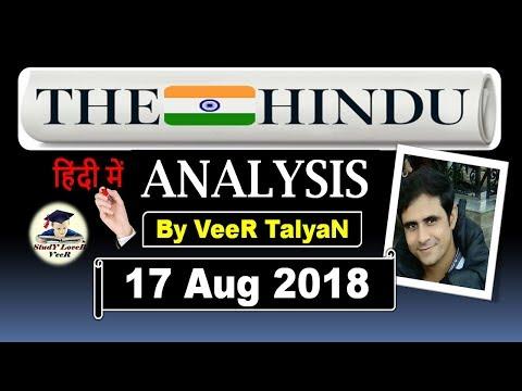 The Hindu Analysis - 17 August 2018 - Atal Bihari Vajpayee, Creamy Layer, NMML, Me Toocampaign