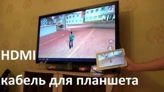 Подключаем планшет к телевизору, HDMI кабель с Focalprice, обзор товаров из Китая(, 2013-08-18T19:53:43.000Z)