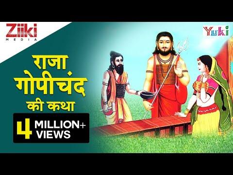 राजा गोपीचंद की कथा Raja | Gopichand Ki Katha | Rajasthani Bhajan | Hiranath Jogi