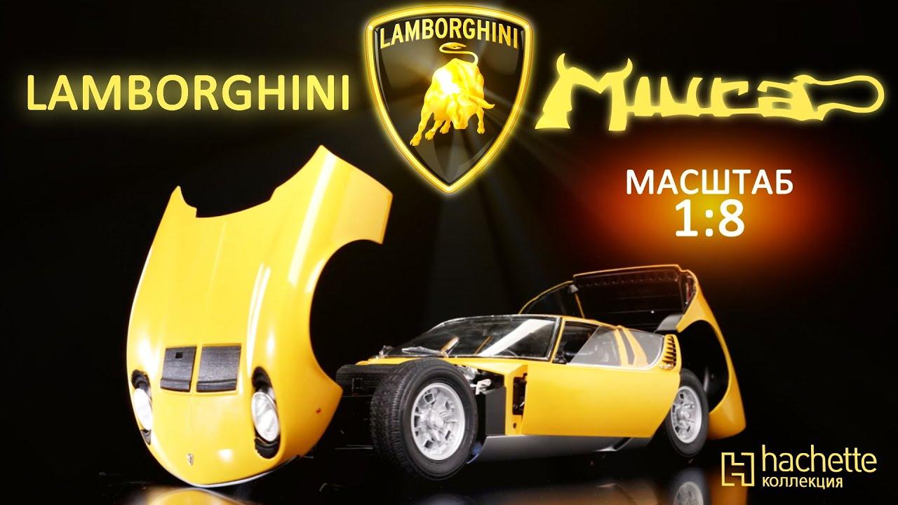 УНИКАЛЬНАЯ МОДЕЛЬ ЧАСТЬ 2/ 1:8 / Lamborghini Miura / Hachette