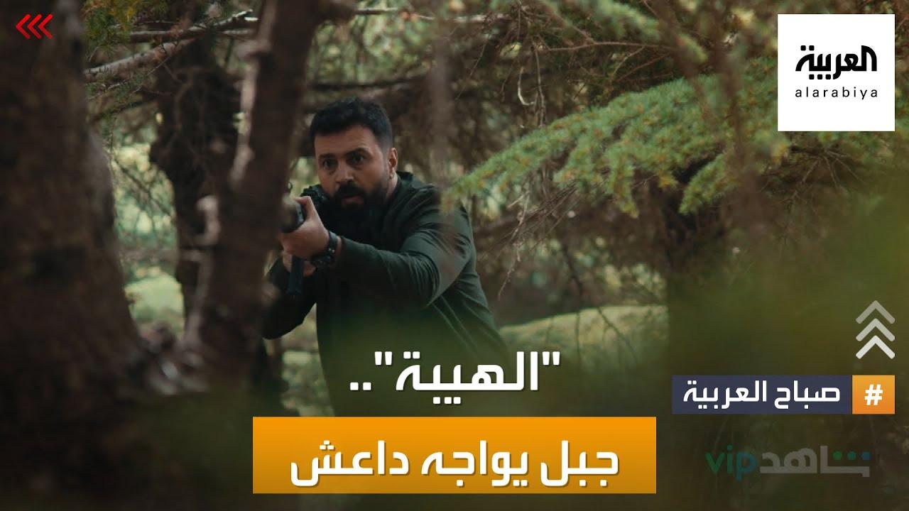 صباح العربية | الهيبة 5.. جبل يواجه داعش ويدافع عن قريته  - نشر قبل 3 ساعة