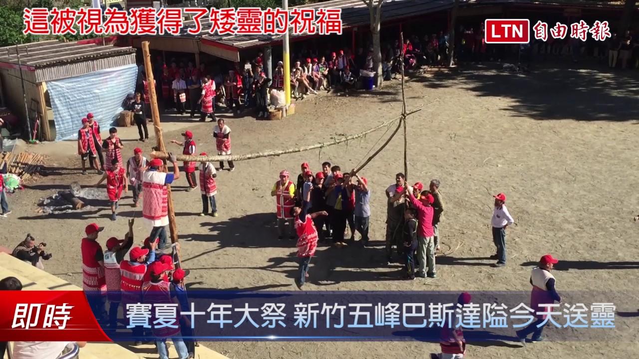 賽夏十年大祭 新竹五峰巴斯達隘今天送靈 - YouTube