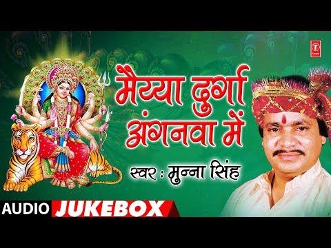 MUNNA SINGH - Bhojpuri Mata Bhajans | MAIYA DURGA ANGANWA MEIN | FULL AUDIO JUKEBOX | HamaarBhojpuri