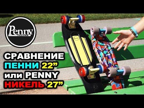 Сравнение Пенни Борд 22 или 27 дюймов Пенни Никель / Niсkel или Penny Original