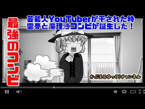 【ゆっくり茶番】芸能人YouTuberが干された時、霊夢と魔理沙コンビが誕生した!