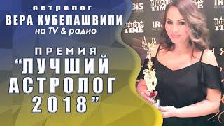 Премия 2018 Года