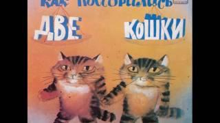 Как поссорились две кошки.  Эфиопская сказка. М52-42379. 1981