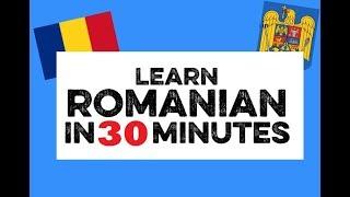 تعليم اللغة الرومانية للمبتدئين / جمل وافعال وصفات/ Learn Romanian in 30 Minutes