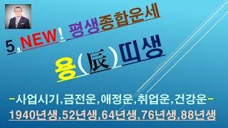 용띠,NEW평생종합운세,재물운,사업운,애정운,취업운,010/4258/8864