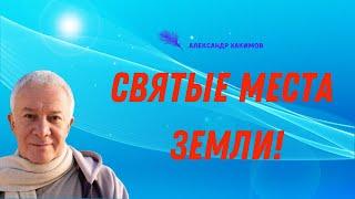 СВЯТЫЕ места земли А.Хакимов