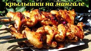 Рецепт куриных крылышек на мангале в квасном маринаде от Алкофана