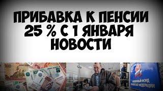 Прибавка к пенсии двадцать пять процентов с 1 января, расширен список для селян