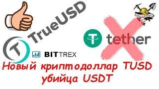 TrueUSD УБИЙЦА USDT/TETHER уже на Bittrex и Upbit новый криптодоллар