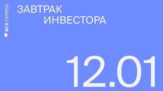 Завтрак инвестора   Российский рынок продолжает обновлять вершины