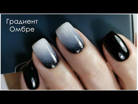Градиент Омбре/Аппаратный Маникюр/Маникюр 2020