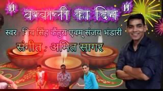 Bagwal Ki Raat || Sanjay Bhandari || Shiv Singh kaintura || Garhwali Latest Full Audio Song