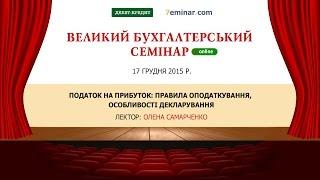Податок на прибуток: правила оподаткування, особливості декларування. Лектор: Олена Самарченко(, 2015-12-19T14:41:02.000Z)