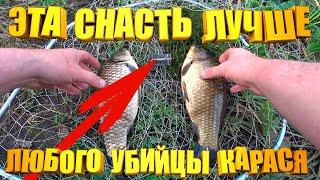На эту снасть хочется ловить 25 часов в сутки НОВЫЙ УБИЙЦА КАРАСЯ ИЗОБРЕТЕНИЕ для трофейной рыбы