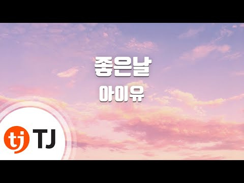 [TJ노래방] 좋은날 - 아이유 (Good day - IU) / TJ Karaoke
