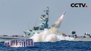 """[中国新闻] 美伊持续对峙 海湾局势紧张 伊警惕以美携手""""趁火打劫""""   CCTV中文国际"""