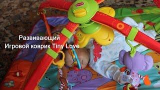 Игровой коврик Tiny Love(Добро пожаловать на мой канал! Я Ксюша . Живу и работаю в Москве. Недавно я стала мамой в третий раз. Мамой..., 2016-05-28T13:28:15.000Z)