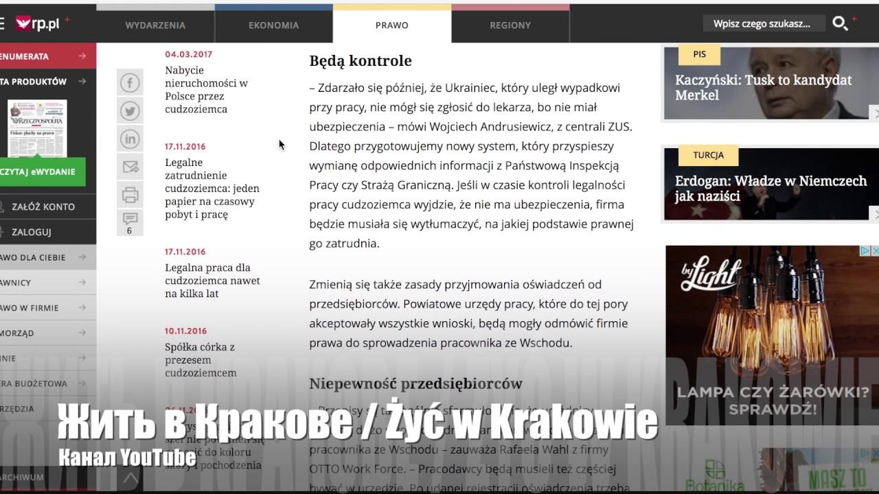 Приглашение в Польшу ЧТО НУЖНО ЗНАТЬ при проверки приглашения .