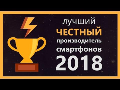 Лучший ЧЕСТНЫЙ Производитель Смартфонов - 2018 (перезалив)