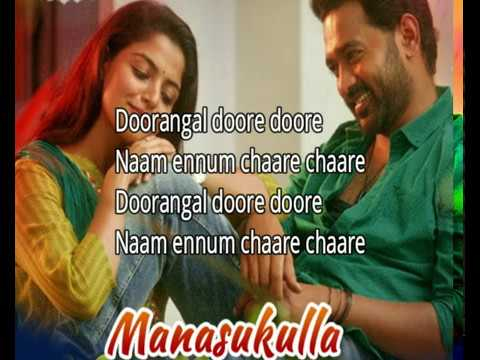 Mera Naam Shaji   Manasukulla   Video Song   Asif Ali   Shreya Ghoshal   Nadirshah Lyrical Video