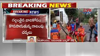 Another tragedy in AP | 6 students missing after boat capsize, rescue operations  | CVR News