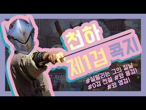 KoX)2019. 1. 4 OW Play 용검을 누르고 생각하는 사람