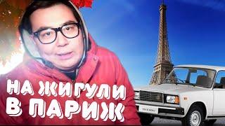 На ЖИГУЛИ в Париж | Паранормальное в лесу | Подстава Гусейн