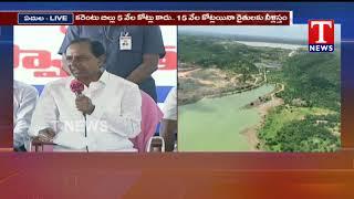 CM KCR Press Meet | Wanaparthy Dist | TNews Telugu