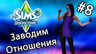 The Sims 3 Шоу-Бизнес - ЗАВОДИМ ОТНОШЕНИЯ (Серия 8)(Давайте поиграем в прикольную видео игру The Sims 3 Шоу-Бизнес! ;3 Моя группа ВК: http://vk.com/dianagroup., 2013-03-17T08:38:56.000Z)