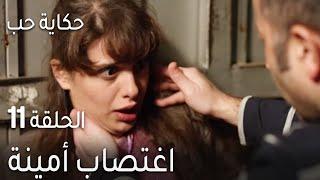حكاية حب الحلقة 11 - اغتصاب أمينة