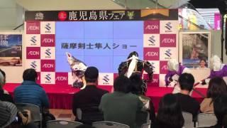 鹿児島県フェア 場所:イオンレイクタウン ・薩摩剣士隼人 ・幻魔神狐ヤ...