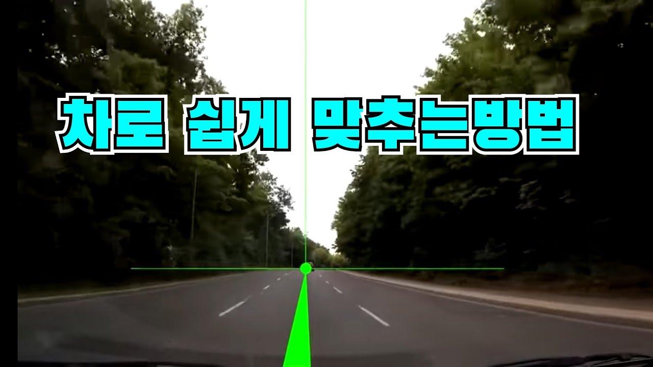 [초보운전탈출]☆ 차로 맞추는 요령 차로 중앙으로 가기가 어려운분들 꼭 봐주세요 !!