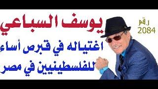 د.أسامة فوزي # 2084 - يوسف السباعي وأمل دنقل والابنودي ... حديث الذكريات
