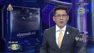 ข่าว3มิติ พบพิรุธคดีเด็กชายวัย 14 ปี นอนตายริมถนน (16 กรกฎาคม 2562)