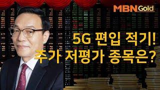 김동호 공략주 5G주 편입 적기 주가 저평가 종목은 이…