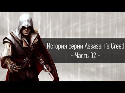 Assassin s Creed серия игр Википедия