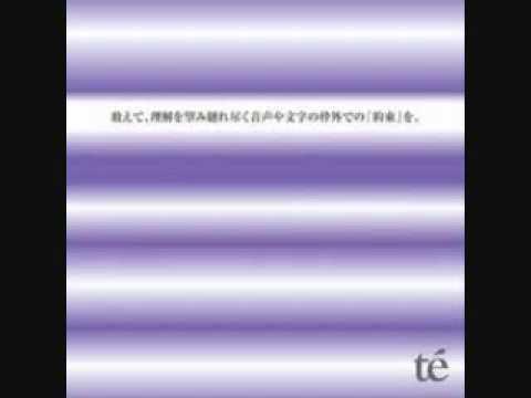 té - Ketsudan Wa Mugen No Tobira Wo Hiraku No Dewa Naku Mugen No Gobyuu Ni [Shuushifu] Wo Utsu