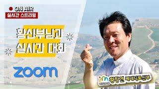 21/02/09  황신부님과 실시간대화 + 번개 줌(Z…