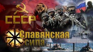 Славянская сила (Мощь армии России в прошлом и настоящем)