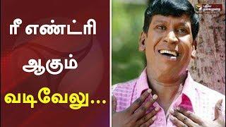 ரீ எண்ட்ரி ஆகும் 'வடிவேலு'... | Vadivelu ReEntry | Vadivelu New Movie | Director Shankar