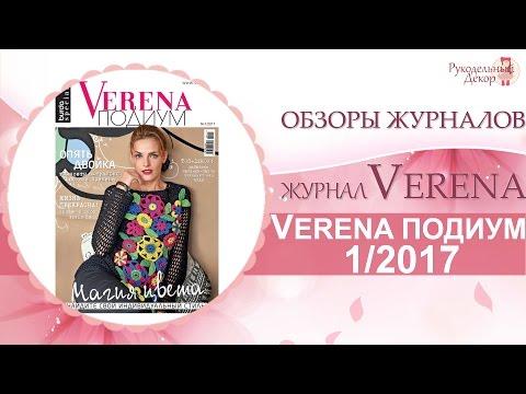 Журнал по вязанию Verena №1/2017 на