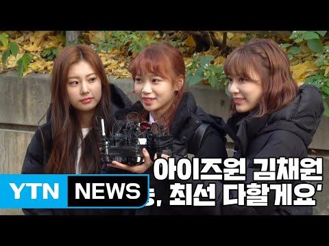 [Y영상] 아이즈원 김채원, '수능 떨리지만, 최선을 다할게요' / YTN
