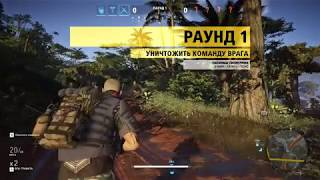 Tom Clancy's: Ghost Recon Ghost War (PvP) - ИДЕАЛЬНАЯ ПОБЕДА