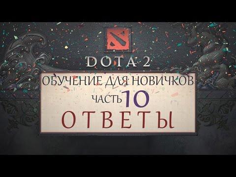 видео: dota 2 - Обучение для новичков - Часть 10 - Ответы