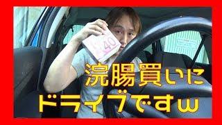 【第2類医薬品】 ビワ湖 浣腸 徳用 40g×10個入 ...