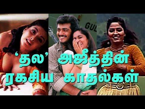 'தல' அஜித்தின் ரகசிய காதல்கள் | வெளி வராத தகவல்கள் | Ajith's Love stories | Truth revealed